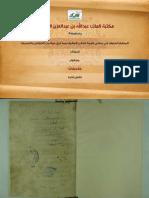 المنهج الحنيف من فوائد اسمه تعالى اللطيف.pdf