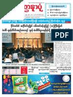 Yadanarpon Daily -10-10-2018
