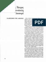 ΚΕΙΜΕΝΟ ΑΛΕΞΑΝΔΡΗ.PDF