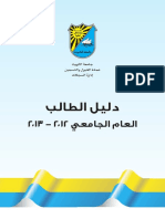 دليل الطالب جامعة الكويت