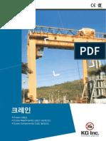 Crane Catalogue