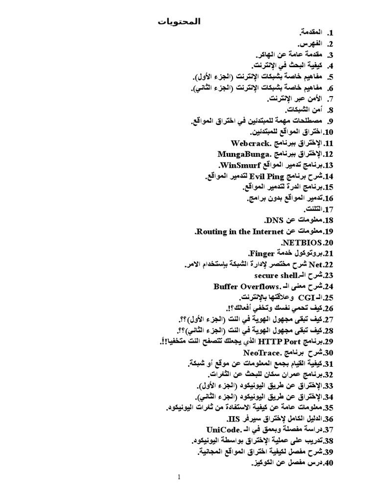 27e18497802d3 175302279-اروع-كتاب-عن-الهكر-400-صفحة-عربي.doc