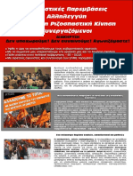 Διακήρυξη Αγ. Παρεμβάσεων-Αλληλεγγύης-ΑΡΚ-Συνεργαζόμενων ΠΥΣΔΕ Ανατ. Θεσ/νίκης  2018