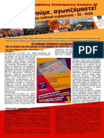 Διακήρυξη Παρεμβάσεων ΔΕ για εκλογές ΠΥΣΔΕ-ΑΠΥΣΔΕ-ΚΥΣΔΕ  2018