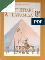 Περιπλάνηση - Αιγυπτιακή Πυραμίδα