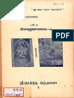 ஶ்ரீ ஜகத்குரு க்ரந்தமாலா-7 (ஶ்ரீ ஸெளந்தர்யலஹரீ)
