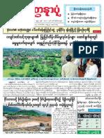 Yadanarpon Daily -11-10-2018