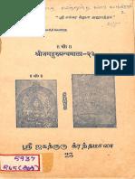 ஶ்ரீ ஜகத்குரு க்ரந்தமாலா-23 (ஸர்வவேதாந்த ஸித்தாந்த ஸாரஸங்க்ரஹம்) (இரண்டாம் பகுதி)