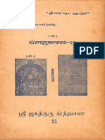 ஶ்ரீ ஜகத்குரு க்ரந்தமாலா-21 (தேவீ ஸ்தோத்ரங்கள்)