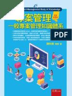 1FS7專案管理:一般專案管理知識體系(第三版)