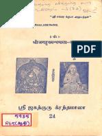 ஶ்ரீ ஜகத்குரு க்ரந்தமாலா-24 (ஸர்வவேதாந்த ஸித்தாந்த ஸாரஸங்க்ரஹம்) (மூன்றாம் பகுதி)