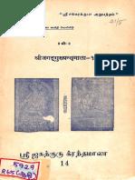 ஶ்ரீ ஜகத்குரு க்ரந்தமாலா-14 (ஸ்வாத்ம நிரூபணம்)