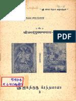ஶ்ரீ ஜகத்குரு க்ரந்தமாலா-2 (ஶ்ரீ லலிதா திரிசதி பாஷ்யம்)