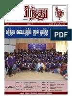 Dabindu September 2018 Tamil