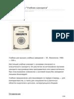 Daolao.ru-В А Кочергина Учебник Санскрита