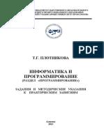 plotnikova_t.g._informatika_i_programmirovanie._mu_k_prakt._zanyatiyam._almaty_2013.pdf