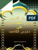 AnsarAlTawhidSaifAlJihad