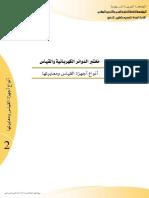 أنواع أجهزة القياس ومعايرتها.pdf