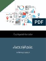 علم الإحصاء .. مقدمة قصيرة جدًّا - ديفيد جيه هاند.pdf