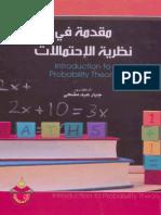 مقدمة في نظرية الاحتمالات - جبار عبد مضحي.pdf