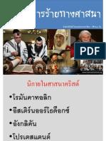 2553 10 10 Religion Terrorist
