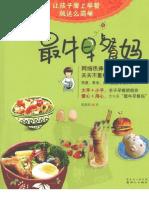 [someis.com]早餐妈.pdf