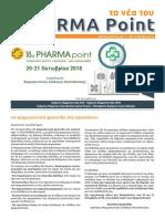 Τα Νεα Του Pharma Point