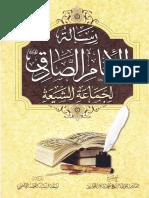 رسالة الإمام الصادق (ع) لجماعة من الشيعة