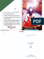 Guru Saadhnaye Evam Totke