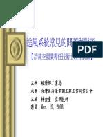 送风系统常见问题与对策.pdf