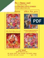 Ramayan - Satander Ji