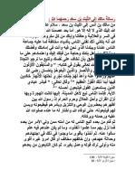 رسالة مالك إلى الليث بن سعد