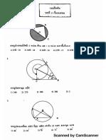 วงกลมมุมมอสามม.pdf
