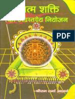 Aatmashakti_Ka_Ucchstariy_Niyojan.pdf