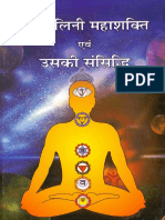 Kundalini Mahashakti Aur Usaki Sansiddhi