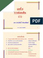 บทที่ 4 N1 N5000.pdf