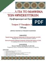 Αφίσα Ημερίδα Θρησκευτικών 17.10.2018