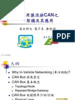 1_車用_CAN_Bus_網路技術探討