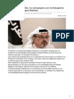 Militaire.gr-Το Ριάντ Διαψεύδει Τις Κατηγορίες Για Τη Δολοφονία Του Δημοσιογράφου Κασόγκι