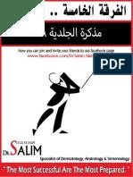 Dr Salim Derma Notes ASU 2018.pdf