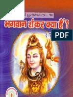 H-JS 17 Bhagavan Shankar Kya Hai
