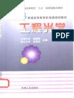工程光学engineering optics