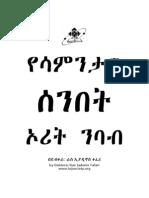 Rastafari Amharic Sabbath based Weekly Torah Readings & Bible Studies