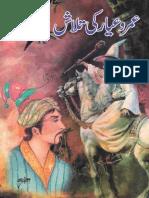 Umroo Ayyar Ki Talash - Kids Corner.pdf