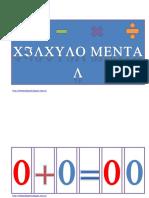 el-libro-movil-de-las-operaciones-basicas.docx