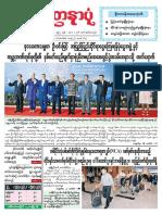 Yadanarpon Daily_13-10-2018.pdf
