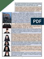 ΑΝΑΚΟΙΝΩΣΕΙΣ ΜΗΤΡΟΠΟΛΕΩΝ ΓΙΑ ΤΑ ΘΡΗΣΚΕΥΤΙΚΑ.pdf