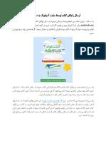 ارسال رایگان کتاب توسط سایت آسیابوک Asiabook