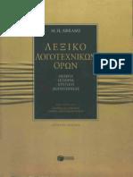 M. H. Abrams Λεξικό Λογοτεχνικών Όρων