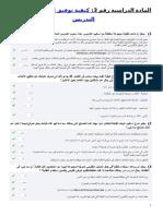 المادة الدراسية رقم 3.doc